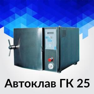 ГК-25 (ТЗМОИ, Россия) — стерилизатор паровой горизонтальный (25 литров)