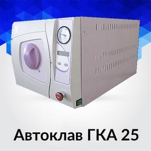 ГКа-25-ПЗ (Россия) — настольный паровой стерилизатор (25 литров)