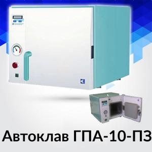 ГПа-10-ПЗ (Касимов, Россия) — стерилизатор паровой горизонтальный (10 литров)