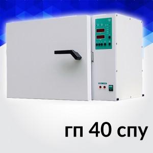 Стерилизатор воздушный ГП-40 СПУ Бюджетный (Смоленск), камера 40 литров (без охлаждения)