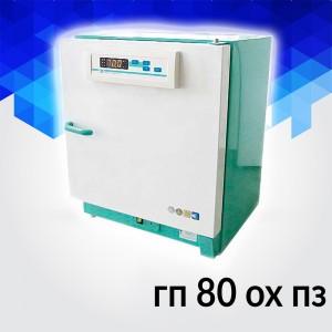 Стерилизатор воздушный ГП-80 Ох ПЗ (Касимов), 80 литров (с охлаждением)