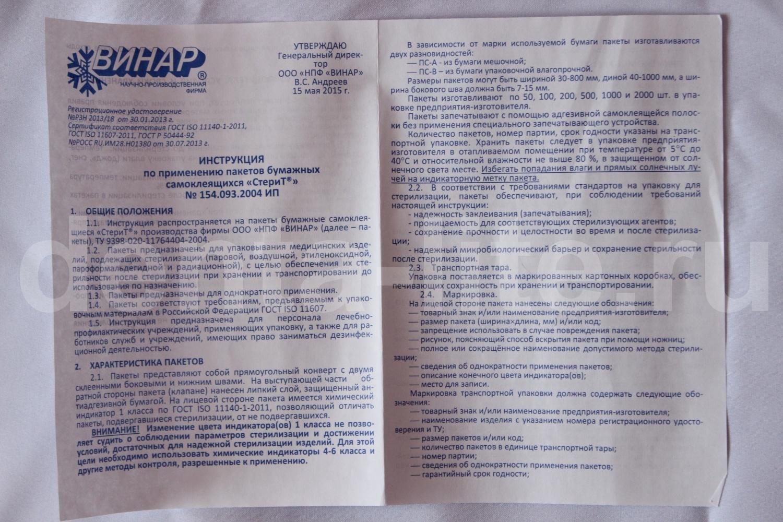 инструкция по использованию крафт пакетов для стерилизации