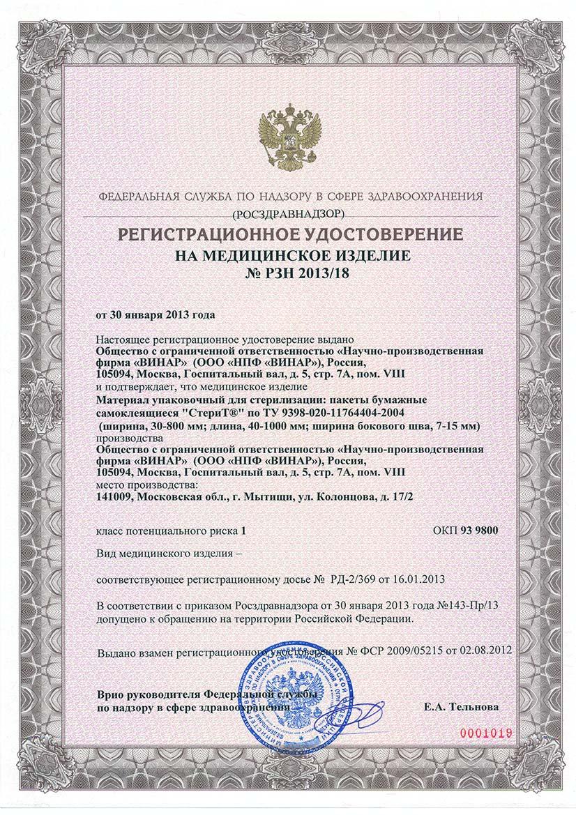 регистрационное удостоверение коричневых  крафт пакетов 110х350 мм